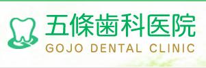 五條歯科医院